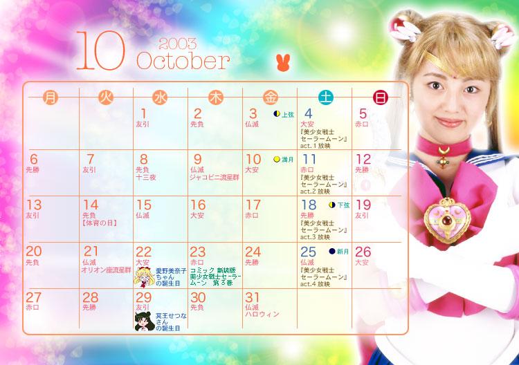 Sailor Moon | #TV-Nihon