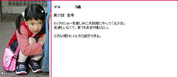 Mayu (GranSazer) - TV-Nihon