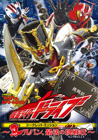 Kamen Rider Drive Secret Mission type Lupin - TV-Nihon