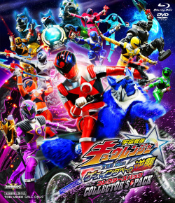 KyuuRangerMovie Collector's Pack(BR Cover).jpg