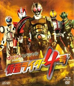 Kamen Rider Yongou - TV-Nihon