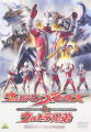 Ultraman MebiusMovie (DVD Cover).jpg