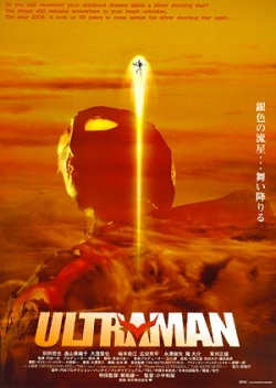 Nexus ultraman movie poster.jpg